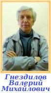 Гнездилов Валерий Михайлович