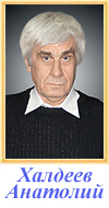 Халдеев Анатолий